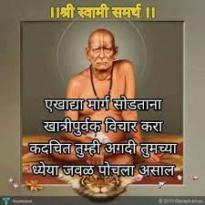 Dedicated to the 'swaroop sampradaya' initiated by akkalkot niwasi shree swami samarth, the incarnation of lord dattatreya himself. Piyush On Twitter Artakya Avadhoot He Smartu Gami Ashakya Hi Shakya Kartil Swami Shree Swami Samarth