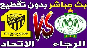 بث مباشر مباراة الرجاء الرياضي والإتحاد بتاريخ 21-08-2021 البطولة العربية  للأندية Full HD - YouTube