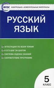 Контрольно измерительные материалы Русский язык класс fb  Контрольно измерительные материалы Русский язык 5 класс fb2