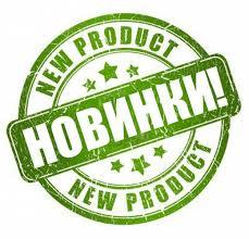 Новые поступления от 05/06/20 - Новости - Kombik.com