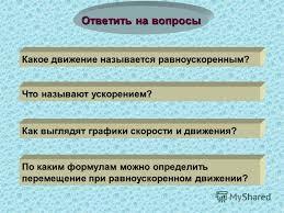 Презентация на тему Подготовка к контрольной работе по разделу  2 Ответить
