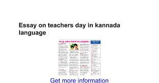essay on teachers day in kannada language google docs