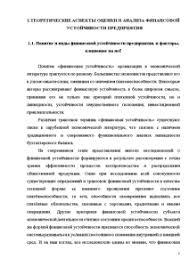 Финансовый анализ предприятия диплом купить ru Финансовый анализ предприятия диплом купить i