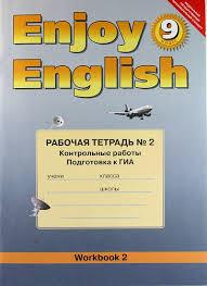 Английский язык Английский с удовольствием enjoy english класс  Купить Биболетова Мерем Забатовна Английский язык Английский с удовольствием enjoy english 9