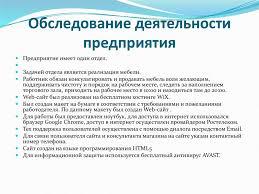Отчет о производственной практике в ТК Кит Интерьер презентация   Обследование деятельности предприятия