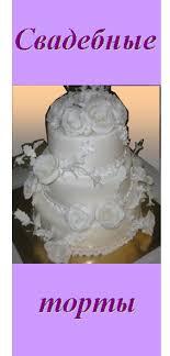 Библиотека бесплатных диссертаций Диссертации почтой в помощь  Свадебные торты на заказ ООО Медвежьи сладости
