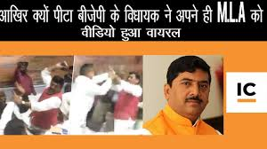 Bjp Mp Sharad Tripathi And Bjp Mla Rakesh Singh Shoe Fight Viral Video