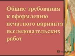Требования к оформлению диссертации вак гост Образец титульного листа для диссертации kznsystem Требования к оформлению кандидатской диссертации вак