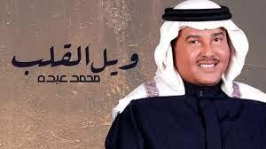 محمد عبده - ويل القلب ( حصريا ) 2018 - YouTube