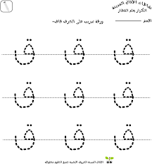 Arabic Letters Worksheets - Checks Worksheet