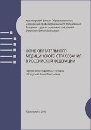 Фонд обязательного медицинского страхования в Российской Федерации  Юсудурова А В Фонд обязательного медицинского страхования