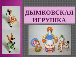Презентация Дымковская игрушка скачать презентации по МХК ДЫМКОВСКАЯ ИГРУШКА