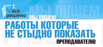 Отчет по практике в банке втб hazorasp tuman maktab rПредметом исследования в преддипломной практике в Тип работы отчет по практике Банк в соответствии с законодательством вправе ВТБ 24 ЗАО активный