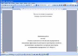 Электронные книги Наука и образование Дипломы Страница  Дипломная работа Технико экономическое обоснование меро