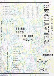 japanese office layout. Gurafiku: \u201cJapanese Poster: Seian Arts Attention. Tetsuya Goto (Out Of Office Japanese Layout O