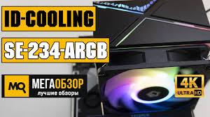 <b>ID</b>-<b>COOLING</b> SE-234-ARGB обзор охлаждения - YouTube