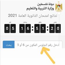 موعد إعلان نتائج التوجيهي 2021 في فلسطين عبر رابط نتائج الثانوية العامة -  نبض السعودية