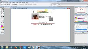Aadhar Youtube 7 How Size To In Card - Photoshop Convert