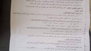توزيع درجات امتحان العربي الصف الثالث الإعدادي 2021 |محافظة الإسكندرية -  نبأ العرب