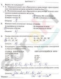 ГДЗ решебник по химии класс контрольные и проверочные работы  Вариант 1 Вариант 2 Проверочная работа