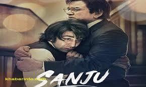 Image result for संजू का नया गाना