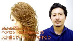 スジ盛りサイドアップを作ろう Zenヘアセット75 Japanese Sujimori Hair