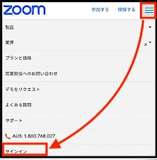 Zoom アカウント 削除