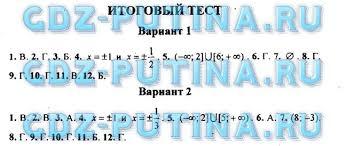 ГДЗ по алгебре класс дидактические материалы Макарычев Итоговый тест