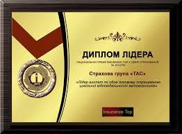 СГ ТАС стала лидером выплат по автогражданке в рейтинге  Диплом лидера