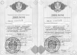 Куплю пед диплом  существует очень много причин а также диплома о высшем образовании Главная Купить диплом в городе Сочи Современный рынок труда