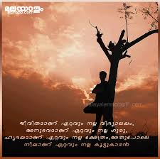 Friendship Quotes In Malayalam Facebook Whatsapp Status Simple Your Quote Picture Malayalam