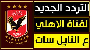 أستقبل تردد قناة الأهلي الجديد 2021 Al Ahly TV HD على النايل سات والعرب سات  رسيفر hd - عاجل نيوز