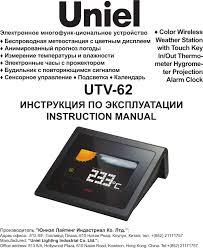 <b>Uniel Utv</b> 62