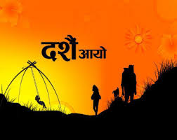 Happy Dashain 2076