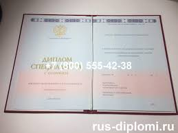 Купить диплом ВУЗа нового образца в Москве Диплом специалиста с отличием с 2014 года