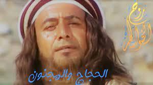 الحجاج والمجنون   أتــــــعــــــرف من أنـــــا؟؟؟ - YouTube