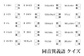 同音異義語小学6年生キッズの無料学習プリント素材 Origami Kids
