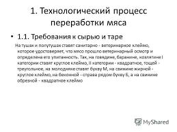 Презентация на тему Курсовая работа по дисциплине Сырье и  4 1