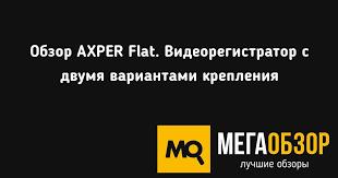 Обзор <b>AXPER Flat</b>. <b>Видеорегистратор</b> с двумя вариантами ...