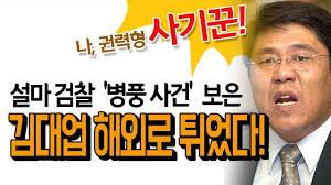김대업 해외로 튀었다! 설마 검찰 '병풍 사건' 보은? (진성호의 돌저격) / 신의한수 - YouTube