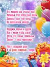 Стихи смс с днем рождения женщине 192