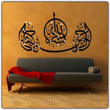 best islamic calligraphy wall art photos 2017 blue maize on islamic calligraphy wall art with islamic wall art arabic calligraphy elitflat