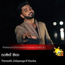 Adare, prathiharyak, wee, oya, vidio song Mp3 Download