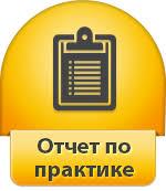 Отчёт о практике Промышленная теплоэнергетика теплоснабжение Отчет по практике