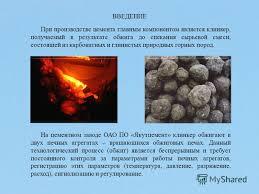 Презентация на тему ДИПЛОМНЫЙ ПРОЕКТ Модернизация системы КИП  2 При производстве