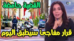 MA - Akhbar24News
