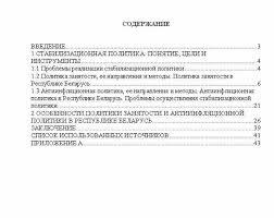 Курсовая особенностей стабилизационной политики в Республике  Курсовая особенностей стабилизационной политики в Республике Беларусь Магистр курсовая дипломная работа на заказ