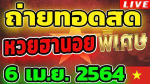 หวยฮานอยพิเศษ หวยฮานอยวันนี้ วันที่ 6 เมษายน 2564 ถ่ายทอดสดหวยฮานอย ตรวจหวยฮานอย  6/4/64 - YouTube