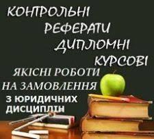 Дипломні Роботи Освіта Спорт ua Курсові дипломні контрольні роботи