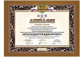 Свидетельства и награды Диплом второй степени победителя xi Всероссийского конкурса за 2014 год